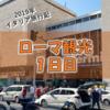 【2019年 イタリア旅行記】ローマ観光1日目