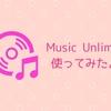 music unlimited最高。無料体験で快適な音楽ライフを。