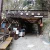 雨の東お多福山 六甲最高峰 登山とオンエア