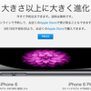 Apple StoreでiPhone6 / 6Plusの予約開始