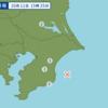 午後3時25分頃に千葉県東方沖で地震が起きた。