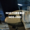 NH670便搭乗記:長崎空港ではDIAの恩恵を受けられるのか検証してみた