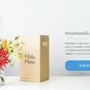 【お花を定期的に】HitoHana