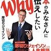 日本のみなさんにお伝えしたい48のWHY:厚切りジェイソン - 私の人生に影響を与えた本 vol.0156