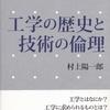 日本技術者教育認定機構について