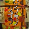ふんわり名人パンプキンショコラ期間限定/越後製菓株式会社
