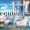 Fate/Requiem コラボ