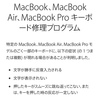 Macのキーボード修理プログラムがはじまりました