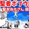 聖者ポプウ降臨 - [1]聖おねえさん 超極ムズ【攻略】にゃんこ大戦争