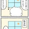 4コマ漫画「カサ」