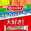 安い!簡単!おいしい!魚肉ソーセージレシピよりぬき10選