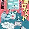 『下町ロケット ガウディー計画』(池井戸潤・著/小学館文庫)