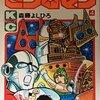 ミクロマン(森藤よしひろ先生のマンガが抜群におもしろかった) 私が初めて「ミクロマン」の漫画を読んだのは『テレビマガジン』1976(昭和51)年夏の増刊号ででした。  「ミクロマン」はテレマガ本誌には連載されず、増刊号の度に長編漫画が載りました。  毎回楽しく読んでいました。  1976年夏の増刊号はミクロマンたちの新しい仲間スパイマジシャンたちが登場するエピソードでした。  スパイマジシャンたちが、ラーメン屋さんが店舗にしていた電車を基地にしていたため、敵のアクロイヤーに襲われ、ラーメン店主のお父さんが