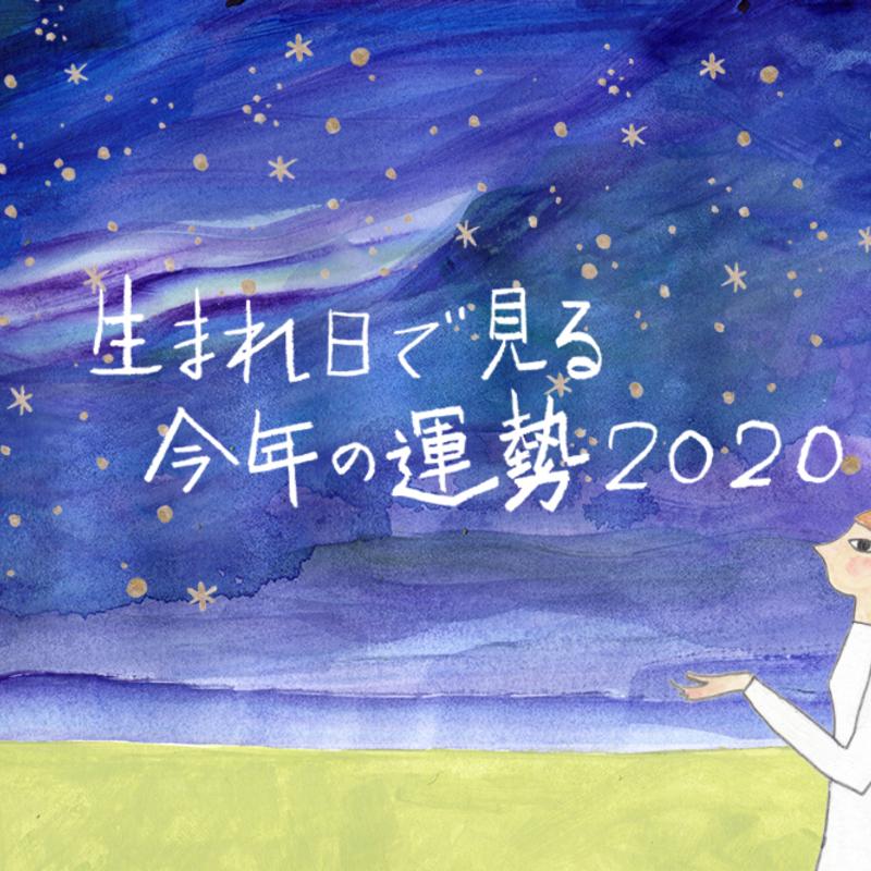 生まれ日で見る2020 今年の運勢