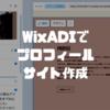 AIが自動でサイト作成「WixADI」でプロフィールサイトを作ってみた!