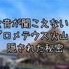 【驚愕】ポートディスカバリーでは噴火の音が聞こえない!?プロメテウス火山の秘密