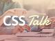 CSS Talk vol.3に参加しました