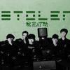 【中国おすすめインディーズバンド】Stolen(秘密行动) -硬派。暗闇と色気の四つ打ちを。