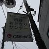 西原商店街振興組合 6月第一日曜日は 渋谷おとなりサンデー supported by YOSHIMOTO