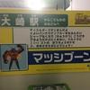 ポケモンゲットだぜ!in大崎駅