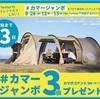 【カマボコテント3が当たる!?】カマージャンボにチャレンジ!