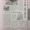 4/10中日新聞夕刊に掲載されました。