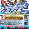 青物もフィーバー中!9月1日(日)「天狗堂 伊勢湾ジギング教室」参加者募集中!