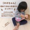 【ネネちゃん】初めてのお人形遊びにぴったり!メルちゃんの妹ネネちゃんレビュー★髪の毛のケア方法も!