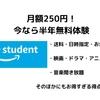 Aamazon Prime Student は大学生なら絶対に入るべき! 今なら6ヶ月間無料