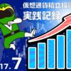 仮想通貨積立投資の実践記録。3ヶ月目〜2017年7月。あれ今月は積立しないの?〜