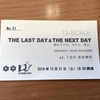 THE LAST DAY & THE NEXT DAY(ネタバレなし)