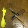 山の武器(カトラリー)は箸に限る