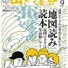山と渓谷のバックナンバーが108円!Kindleセール開催中