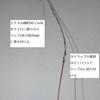 航空無線(VHF)向けアンテナのトライアンドエラー試作 Air band ANT made up by try & error style