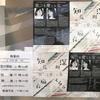 深川麻衣さん主演「栄二を愛した女」を観てきました。