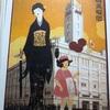 東京国立近代美術館「イメージコレクター 杉浦非水」展。
