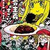 【12/22】メシ漫画に出てくる料理を実際に作って食べるやつ。『この社会主義グルメがすごい‼』編