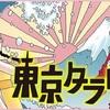 東京タラレバ娘を読んでいます