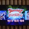 ウルトラマンガイアスペシャルステージ&トークショー レポート(我夢)(2018/5/4アリオ橋本)