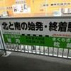稚内への鉄道旅行における2つの注意点
