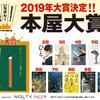 2019年本屋大賞の本ランキング形式で紹介
