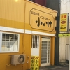 函館の超有名店「元祖インドカレー小いけ」のカレーは、やはり感動するくらい美味しかった