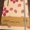 スタバの春ノート「SAKURA JOURNAL BOOK」
