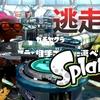 【スプラトゥーン】イカ逃走中の制作秘話的なやつ【動画編】