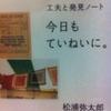 今日もていねいに。 松浦弥太郎 著