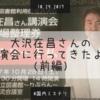 【福レポ】大沢在昌さんの講演会に行ってきましたレポート(前編)です!(@白河市立図書館)