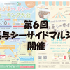【追記あり】3月10日開催!「第6回長与シーサイドマルシェ」