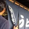 香川県善通寺市、ぶっかけうどん発祥の店『山下うどん』に行ってきた。