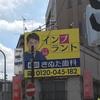 歯列矯正中のランチ「王将」編〜day134〜