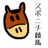 【結果】2019日本ダービースポニチ競馬予想!じゃい、万哲本命は!